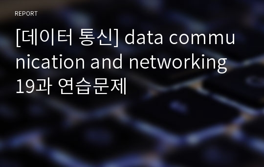 [데이터 통신] data communication and networking 19과 연습문제
