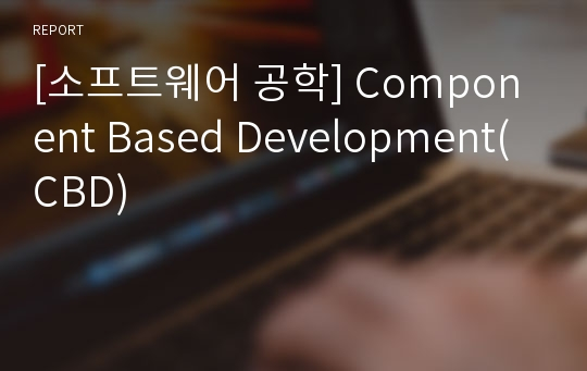 [소프트웨어 공학] Component Based Development(CBD)
