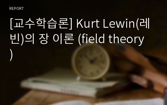 field theory by kurt levin For kurt lewin behaviour was determined by totality of an individual's situation in his field theory, a 'field' is defined as 'the totality of coexisting facts which are conceived of as mutually interdependent' (lewin 1951: 240.