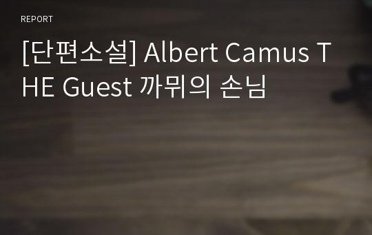 the guest albert camus pdf