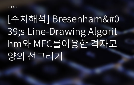 Bresenham Line Drawing Algorithm Visual Basic : 수치해석 bresenhams line drawing algorithm와 mfc를이용한 격자모양의