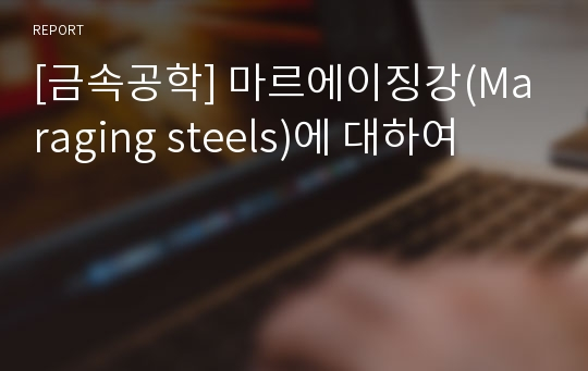 maraging steels essay Maraging steels are carbon free iron-nickel alloys with additions of cobalt, molybdenum, titanium and aluminium.