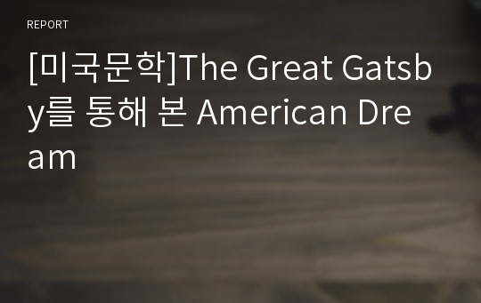 [미국문학]The Great Gatsby를 통해 본 American Dream