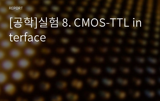 [공학]실험 8. CMOS-TTL interface