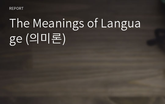 The Meanings of Language (의미론)