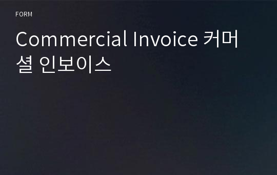 Commercial Invoice 커머셜 인보이스