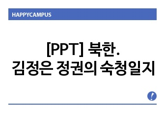 [<strong>PPT</strong>] <strong>북한</strong>. 김정은 정권의 숙청일지 (<strong>북한</strong>학, 사회학, 정치학)
