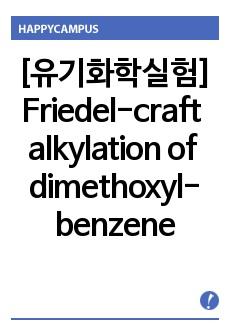 Friedel Crafts 알킬화 리포트 검색결과입니다