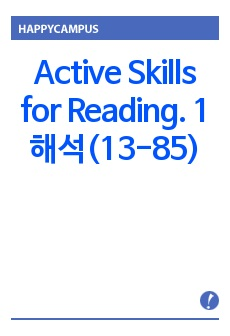 Active Skills for Reading. 1 해석(13-85)