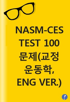 NASM-CES TEST 100문제(교정운동학, ENG VER.)