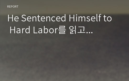 He Sentenced Himself to Hard Labor를 읽고...