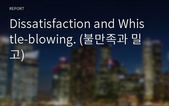 Dissatisfaction and Whistle-blowing. (불만족과 밀고)