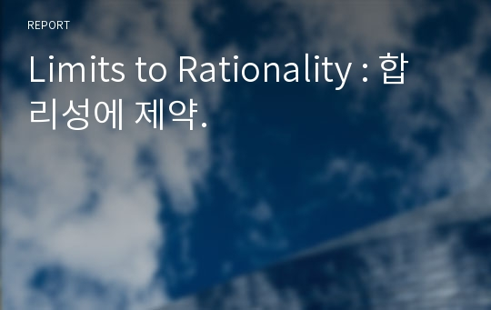 Limits to Rationality : 합리성에 제약.