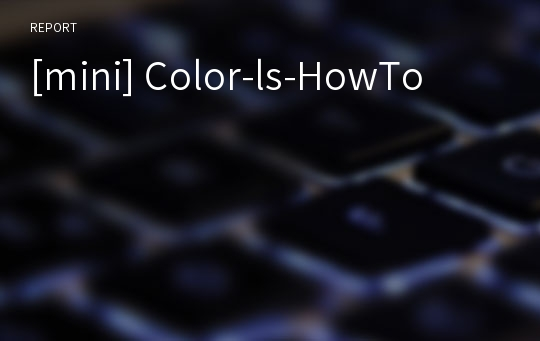 [mini] Color-ls-HowTo