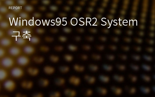 Windows95 OSR2 System 구축