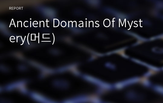 Ancient Domains Of Mystery(머드)