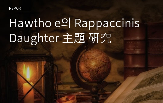 Hawtho e의 Rappaccinis Daughter 主題 硏究