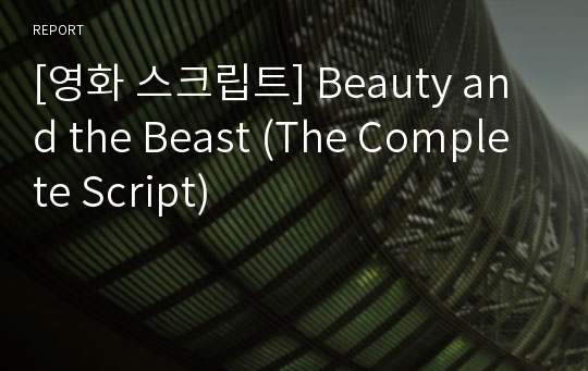 [영화 스크립트] Beauty and the Beast (The Complete Script)