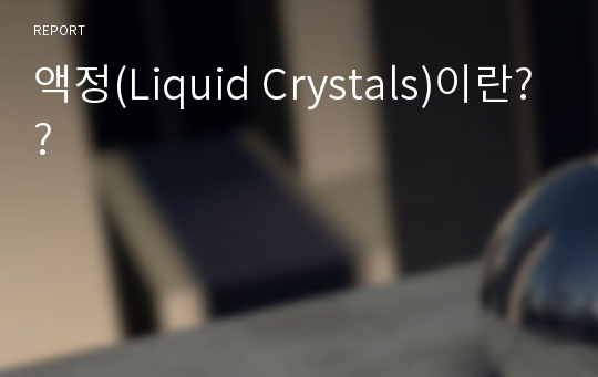 액정(Liquid Crystals)이란??