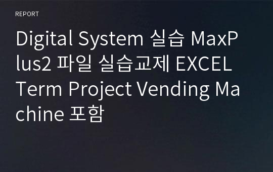 Digital System 실습 MaxPlus2 파일 실습교제 EXCEL Term Project Vending Machine 포함