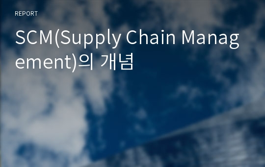 SCM(Supply Chain Management)의 개념