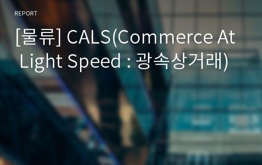 [물류] CALS(Commerce At Light Speed : 광속상거래)