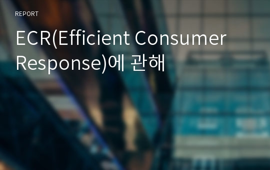 ECR(Efficient Consumer Response)에 관해