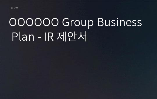 OOOOOO Group Business Plan - IR 제안서