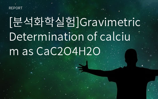 [분석화학실험]Gravimetric Determination of calcium as CaC2O4H2O