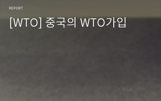 [WTO] 중국의 WTO가입