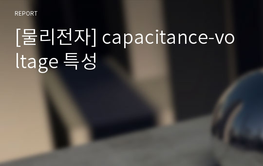[물리전자] capacitance-voltage 특성