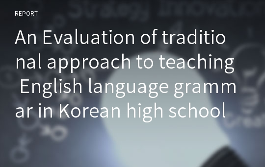 An Evaluation of traditional approach to teaching English language grammar in Korean high school classes