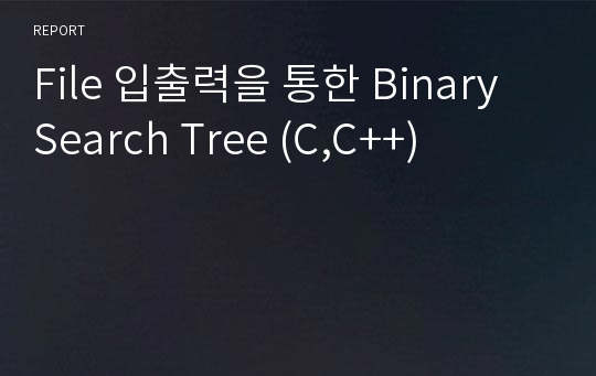 File 입출력을 통한 Binary Search Tree (C,C++) 레포트