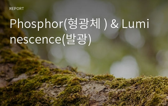 Phosphor(형광체 ) & Luminescence(발광)