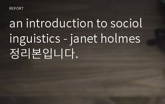 an introduction to sociolinguistics - janet holmes 정리본입니다.