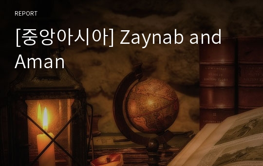 [중앙아시아] Zaynab and Aman