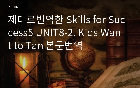 제대로번역한 Skills for Success5 UNIT8-2. Kids Want to Tan 본문번역