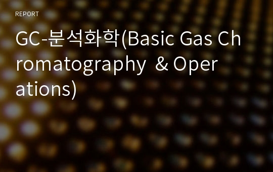 GC-분석화학(Basic Gas Chromatography &Operations)