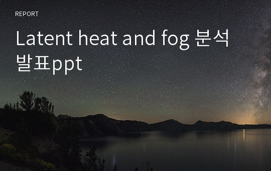 Latent heat and fog 분석발표ppt
