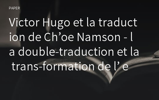 Victor Hugo et la traduction de Ch'oe Namson - la double-traduction et la trans-formation de l' ecriture moderne du coreen