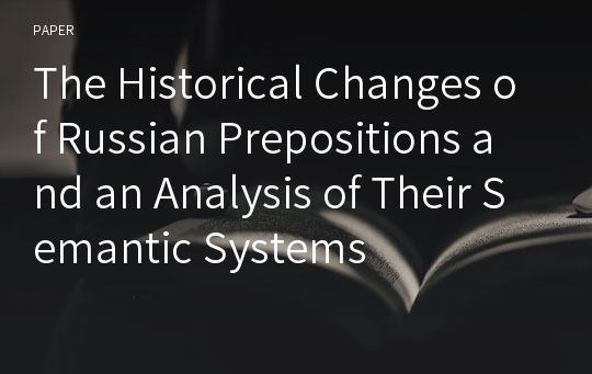The Historical Changes of Russian Prepositions and an Analysis of Their Semantic Systems