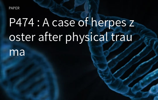 P474 : A case of herpes zoster after physical trauma