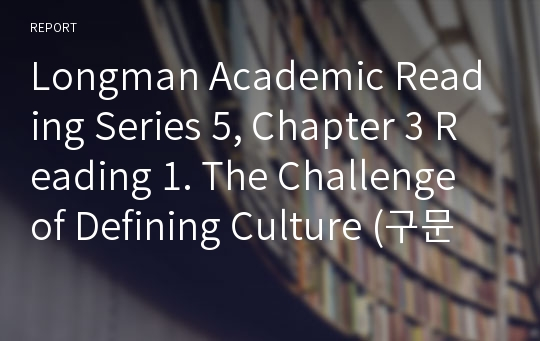 Longman Academic Reading Series 5, Chapter 3 Reading 1. The Challenge of Defining Culture (구문 해설)