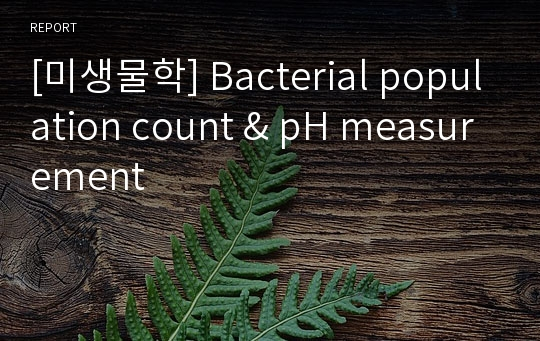 [미생물학] Bacterial population count & pH measurement