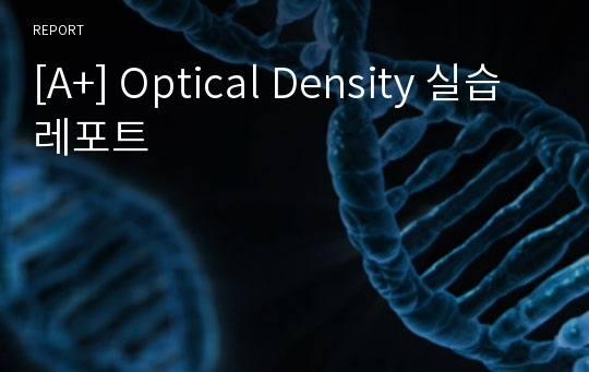 [A+] Optical Density 실습 레포트