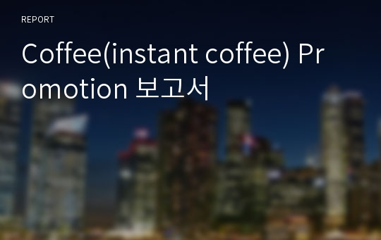 Coffee(instant coffee) Promotion 보고서