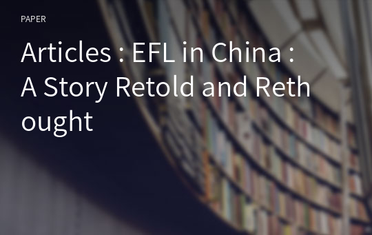 Articles : EFL in China : A Story Retold and Rethought