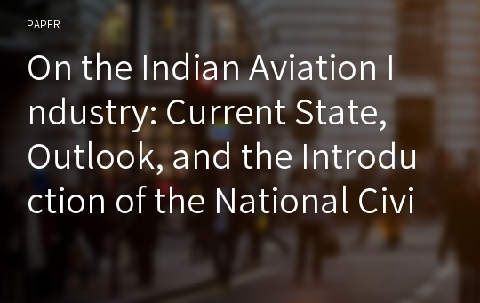 On the Indian Aviation Industry: Current State, Outlook, and the Introduction of the National Civil Aviation Policy (NCAP)