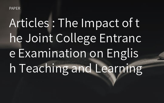 Articles : The Impact of the Joint College Entrance Examination on English Teaching and Learning in Taiwan