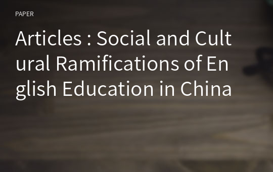 Articles : Social and Cultural Ramifications of English Education in China